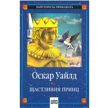 Оскар Уайлд / Щастливият принц
