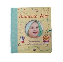 Фотоалбум и дневник за аудиозаписи и снимки Нашето бебе