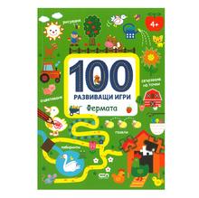 100 Развиващи игри - Фермата