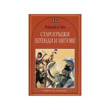 Старогръцки легенди и митове Николай Кун