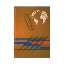 Тетрадка - речник, B5, 120л., твърди корици., 2 графи
