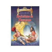 Майстори на приказката: Приказките на Шехеразада