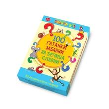 Активни карти: 100 гатанки забавни за дечица славни