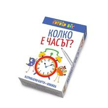 Активни карти: Колко е часът?