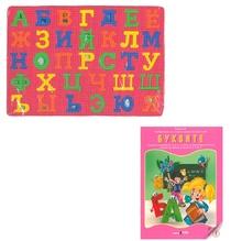 Меки букви за игра + книжка за оцветяване