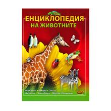 Eнциклопедия на животните