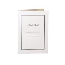 Бяла папка