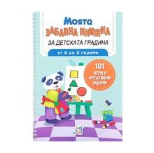 Моята забавна книжка за детската градина, от 3 до 5 години