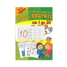 Аз уча цифрите от 1 до 20