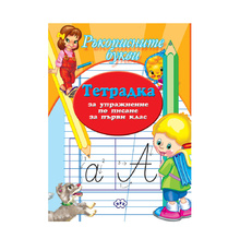 Ръкописните букви (тетрадка за упражнение)